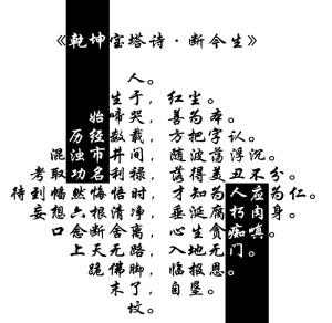 《乾坤宝塔诗·断今生》