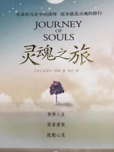 灵魂之旅_1