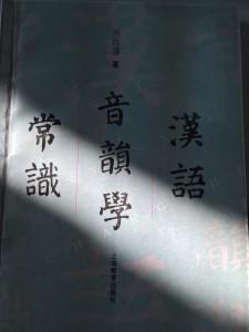 汉语音韵学常识_1
