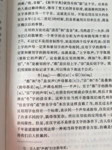 汉语音韵学常识_2
