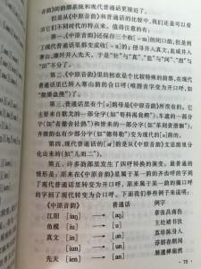 汉语音韵学常识_4