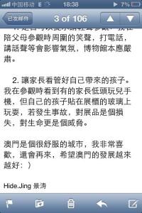 换个角度看部分中国游客_4