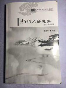 《云柯道人讲道集》_1