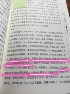 资治通鉴_2