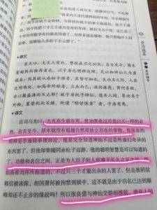 资治通鉴_4