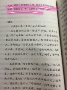 资治通鉴_5
