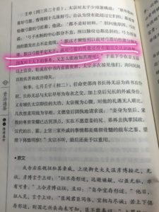 资治通鉴_6