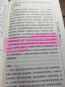 资治通鉴_7