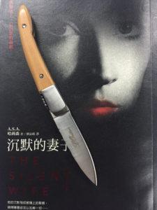 《沉默的妻子》谋杀案_1